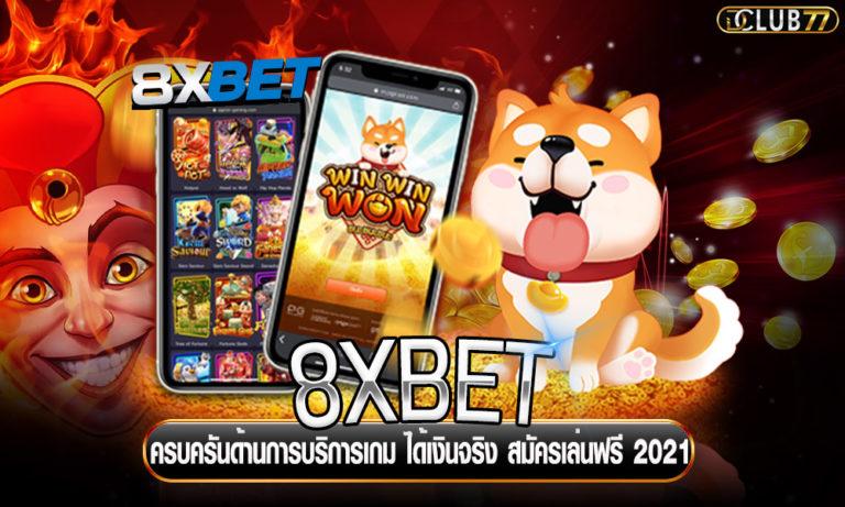 8XBET ครบครันด้านการบริการเกม ได้เงินจริง สมัครเล่นฟรี 2021