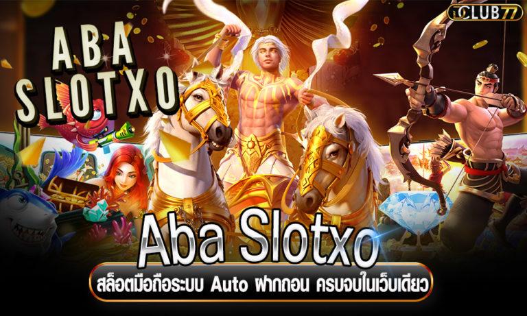 Aba Slotxo สล็อตมือถือระบบ Auto ฝากถอน ครบจบในเว็บเดียว