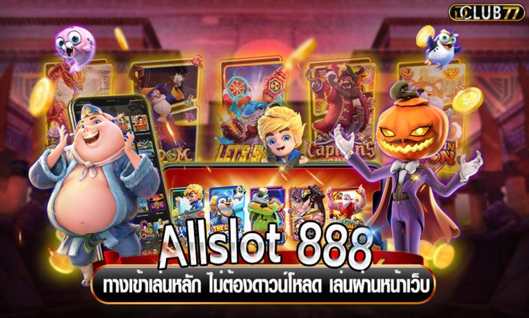 Allslot 888 ทางเข้าเล่นหลัก ไม่ต้องดาวน์โหลด เล่นผ่านหน้าเว็บ