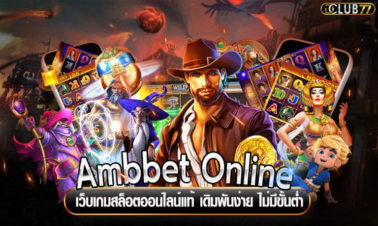Ambbet Online เว็บเกมสล็อตออนไลน์แท้ เดิมพันง่าย ไม่มีขั้นต่ำ