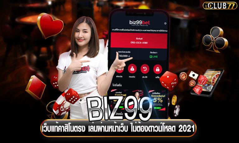BIZ99 เว็บแท้คาสิโนตรง เล่นผ่านหน้าเว็บ ไม่ต้องดาวน์โหลด 2021
