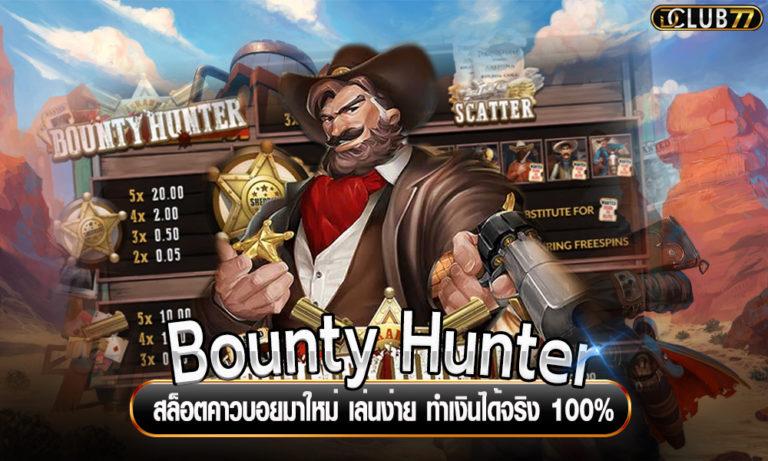 Bounty Hunter สล็อตคาวบอยมาใหม่ เล่นง่าย ทำเงินได้จริง 100%