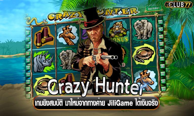 Crazy Hunter เกมยิงสมบัติ มาใหม่จากทางค่าย JiliGame ได้เงินจริง