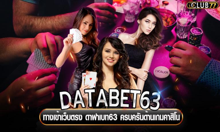 DATABET63 ทางเข้าเว็บตรง ดาฟาเบท63 ครบครันด้านเกมคาสิโน