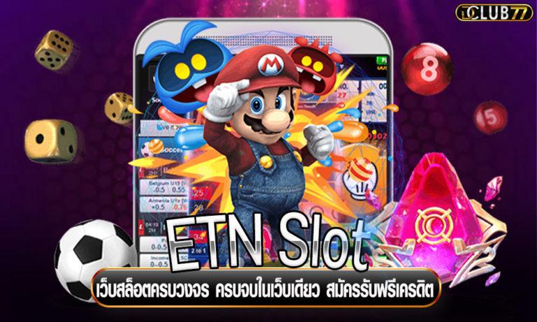 ETN Slot เว็บสล็อตครบวงจร ครบจบในเว็บเดียว สมัครรับฟรีเครดิต