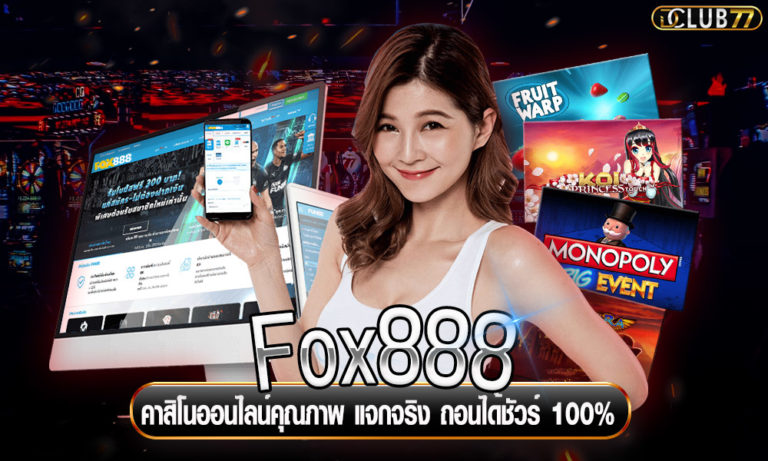 Fox888 คาสิโนออนไลน์คุณภาพ แจกจริง ถอนได้ชัวร์ 100%