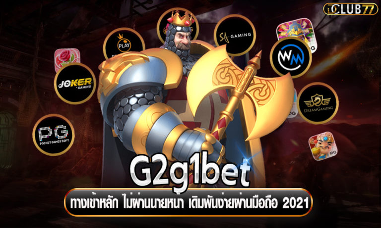 G2g1bet ทางเข้าหลัก ไม่ผ่านนายหน้า เดิมพันง่ายผ่านมือถือ 2021