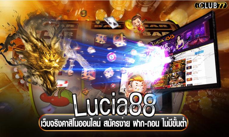 Lucia88 เว็บจริงคาสิโนออนไลน์ สมัครง่าย ฝาก-ถอน ไม่มีขั้นต่ำ