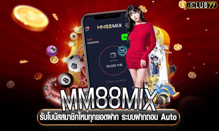 MM88MIX รับโบนัสสมาชิกใหม่ทุกยอดฝาก ระบบฝากถอน Auto