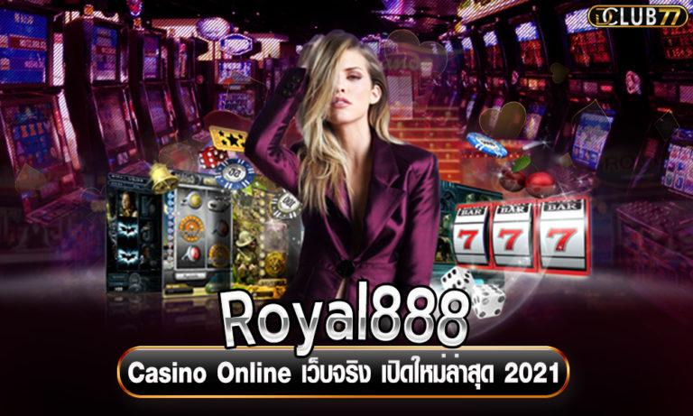Royal888 Casino Online เว็บแท้เว็บจริง เปิดใหม่ล่าสุด 2021