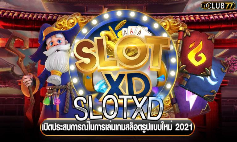 SLOTXD เปิดประสบการณ์ในการเล่นเกมสล็อตรูปแบบใหม่ 2021