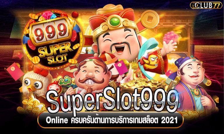 SuperSlot999 Online ครบครันด้านการบริการเกมสล็อต 2021