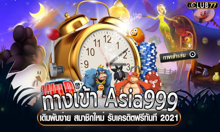 ทางเข้า Asia999 เดิมพันง่าย สมาชิกใหม่ รับเครดิตฟรีทันที 2021