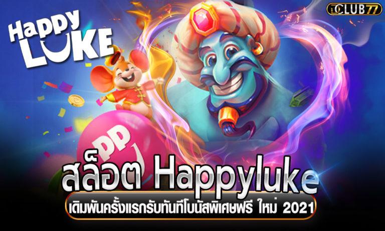 สล็อต Happyluke เดิมพันครั้งแรกรับทันทีโบนัสพิเศษฟรี ใหม่ 2021