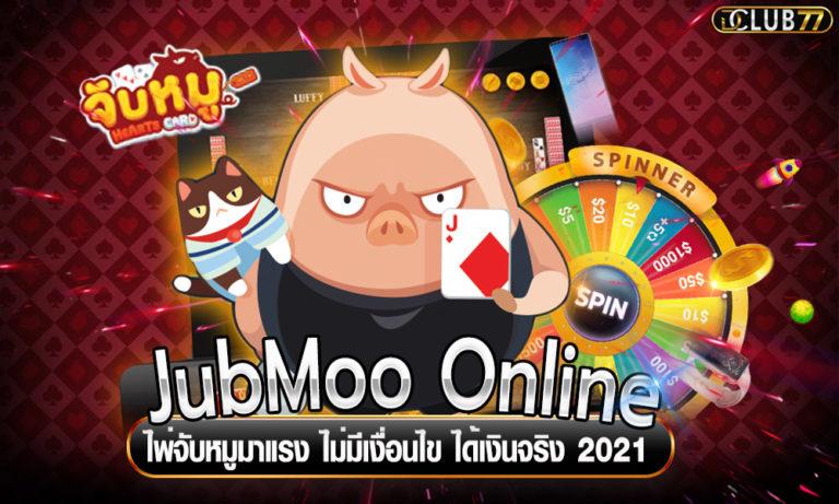 ไพ่จับหมู JubMoo Online มาแรง ไม่มีเงื่อนไข ได้เงินจริง 2021