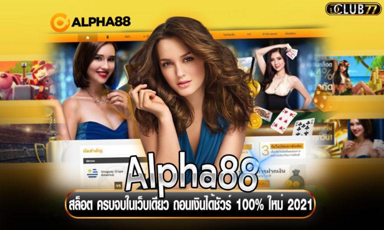 Alpha88 สล็อต ครบจบในเว็บเดียว ถอนเงินได้ชัวร์ 100% ใหม่ 2021