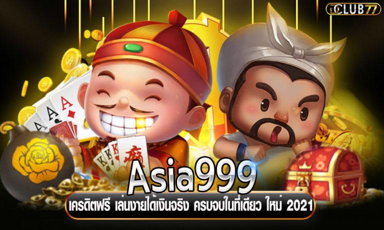 Asia999 เครดิตฟรี เล่นงายได้เงินจริง ครบจบในที่เดียว ใหม่ 2021