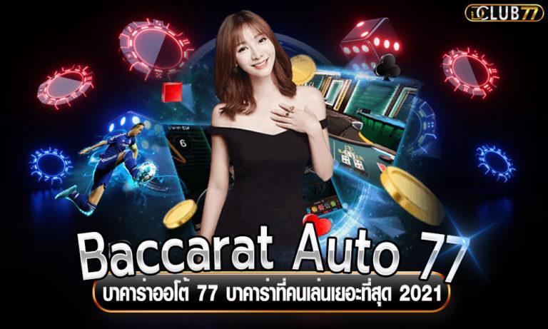 Baccarat Auto 77 บาคาร่าออโต้ 77 บาคาร่าที่คนเล่นเยอะที่สุด 2021