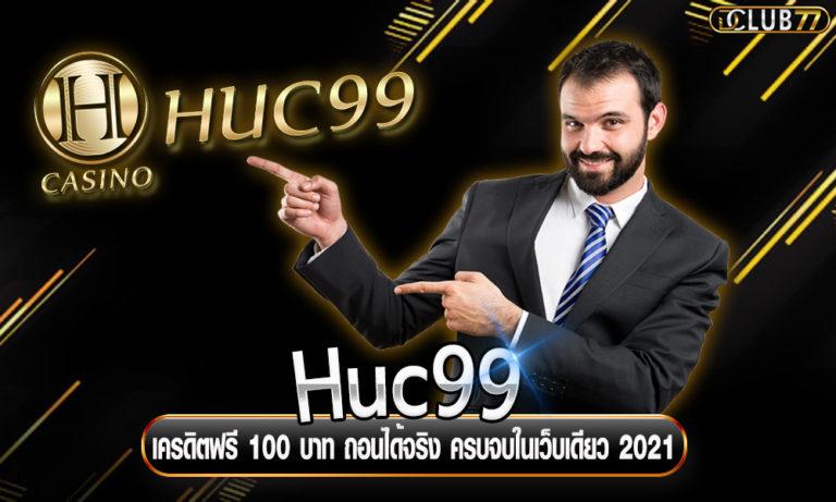 Huc99 เครดิตฟรี 100 บาท ถอนได้จริง ครบจบในเว็บเดียว 2021