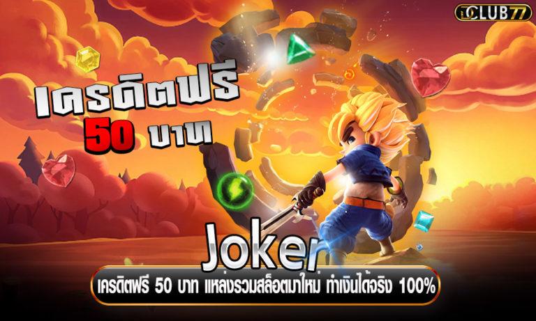 Joker เครดิตฟรี 50 บาท แหล่งรวมสล็อตมาใหม่ ทำเงินได้จริง 100%