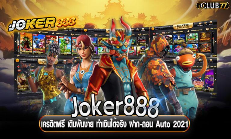 Joker888 เครดิตฟรี เดิมพันง่าย ทำเงินได้จริง ฝาก-ถอน Auto 2021