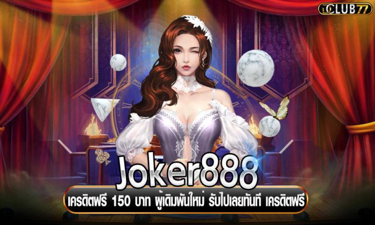 Joker888 เครดิตฟรี 150 บาท ผู้เดิมพันใหม่ รับไปเลยทันที เครดิตฟรี