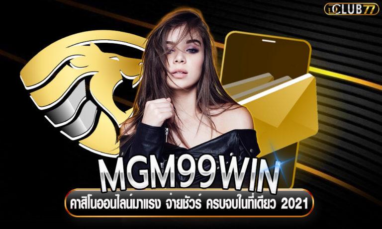 MGM99WIN คาสิโนออนไลน์มาแรง จ่ายชัวร์ ครบจบในที่เดียว 2021