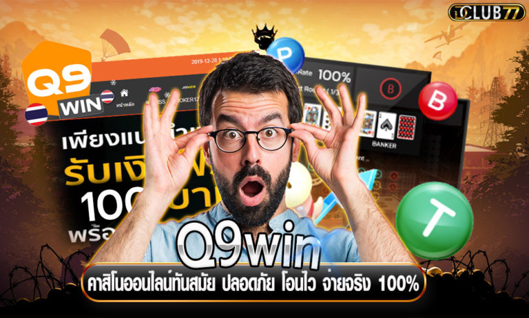 Q9win คาสิโนออนไลน์ทันสมัย ปลอดภัย โอนไว จ่ายจริง 100%