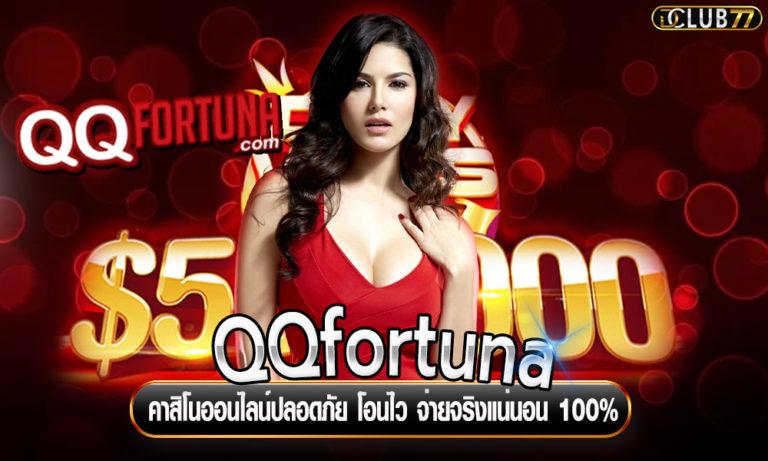 QQfortuna คาสิโนออนไลน์ปลอดภัย โอนไว จ่ายจริงแน่นอน 100%