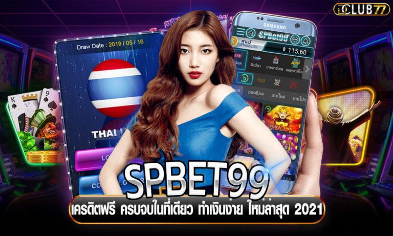 SPBET99 เครดิตฟรี ครบจบในที่เดียว ทำเงินง่าย ใหม่ล่าสุด 2021