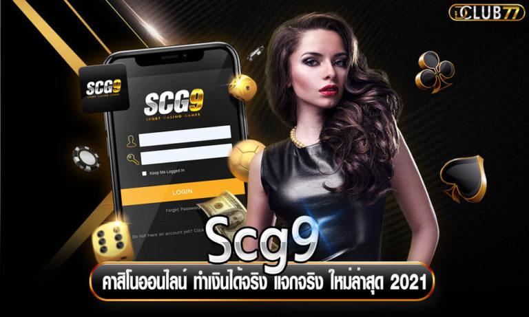 Scg9 คาสิโนออนไลน์ ทำเงินได้จริง แจกจริง ใหม่ล่าสุด 2021