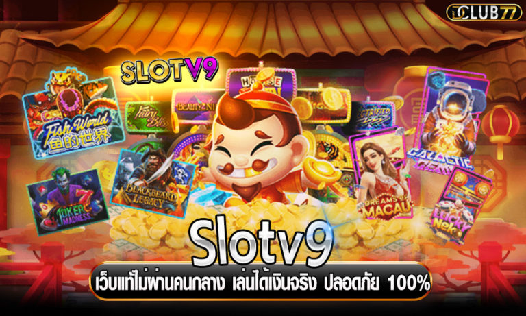 Slotv9 เว็บแท้ไม่ผ่านคนกลาง เล่นได้เงินจริง ปลอดภัย 100%