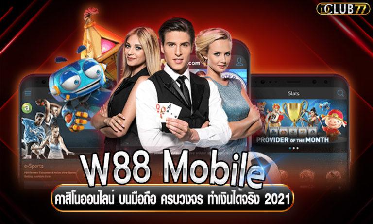 W88 Mobile คาสิโนออนไลน์ บนมือถือ ครบวงจร ทำเงินได้จริง 2021