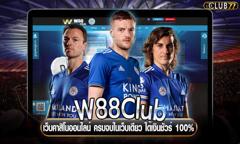 W88Club เว็บคาสิโนออนไลน์ ครบจบในเว็บเดียว ได้เงินชัวร์ 100%