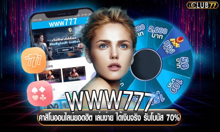WWW777 คาสิโนออนไลน์ยอดฮิต เล่นง่าย ได้เงินจริง รับโบนัส 70%