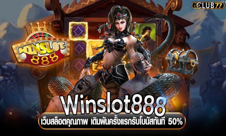 Winslot888 เว็บสล็อตคุณภาพ เดิมพันครั้งแรกรับโบนัสทันที 50%